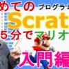 はじめてのScratchで初心者でも5分でマリオを作る方法[スクラッチ入門、プログラミング学習]